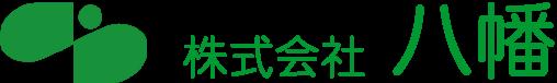 株式会社 八幡