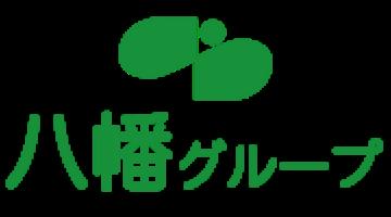八幡グループ